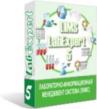 ЛИМС LabExpert